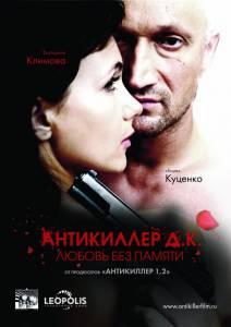 Антикиллер Д.К: Любовь без памяти 2009