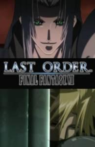 Последняя фантазия VII: Последний приказ (видео) 2005