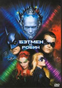 Бэтмен и Робин 1997