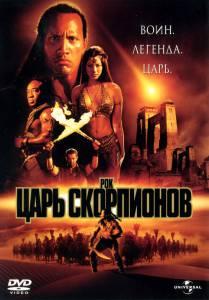 Царь скорпионов 2002