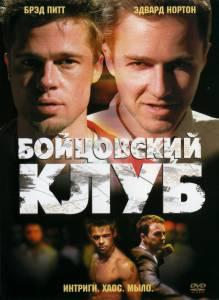 Бойцовский клуб 1999