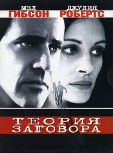 Теория заговора 1997