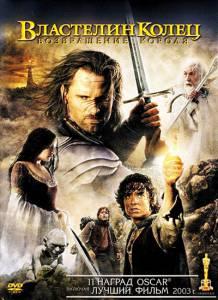 Властелин колец: Возвращение Короля 2003