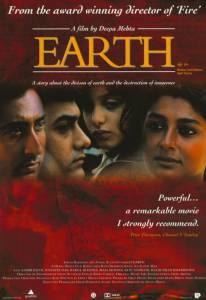 Земля 1998