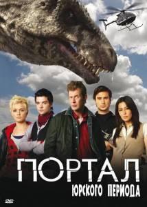 Портал юрского периода (сериал 2007 – 2011) 2007 (5 сезонов)