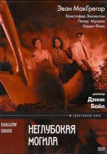Неглубокая могила 1994