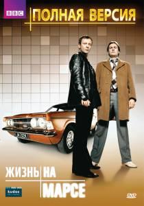 Жизнь на Марсе (сериал 2006 – 2007) 2006 (2 сезона)