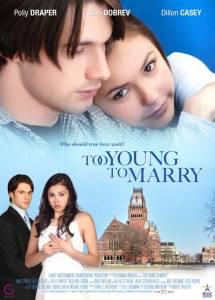 Чересчур молоды для женитьбы (ТВ) 2007