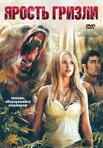 Ярость гризли (ТВ) 2007