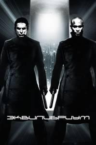 Эквилибриум 2002