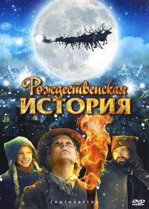 Рождественская история 2007