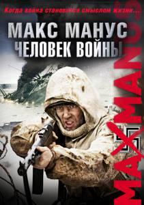 Макс Манус: Человек войны 2008