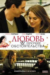 Любовь и прочие обстоятельства 2009