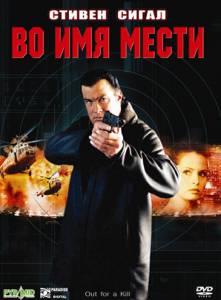 Во имя мести (видео) 2003