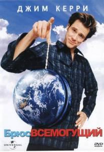 Брюс Всемогущий 2003