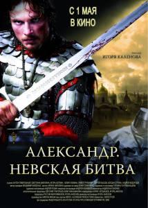 Александр. Невская битва 2008