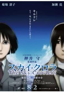 Небесные тихоходы 2008