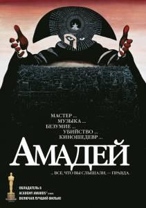 Амадей 1984