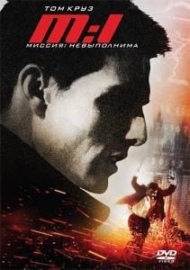 Миссия: невыполнима 1996