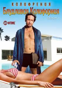 Блудливая Калифорния (сериал 2007 – 2014) 2007 (7 сезонов)