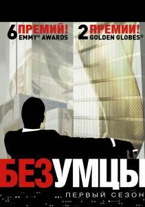 Безумцы (сериал 2007 – 2015) 2007 (7 сезонов)