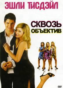 Сквозь объектив (видео) 2008