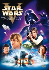 Звёздные войны: Эпизод 5 – Империя наносит ответный удар 1980