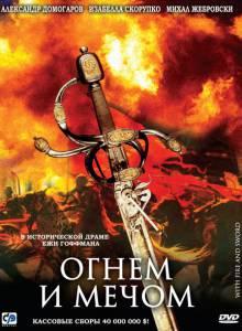 Огнем и мечом 1999